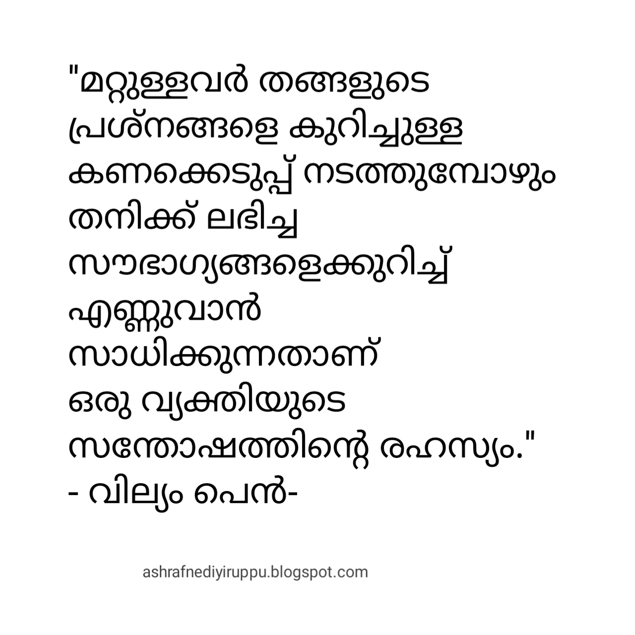 Positive Life Quotes Malayalam Good