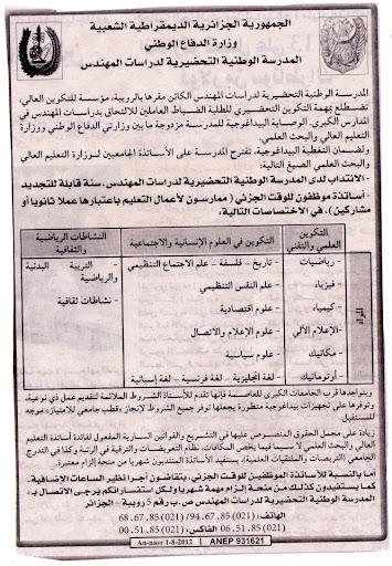 توظيف بالمدرسة الوطنية التحضيرية لدراسات المهندس الرويبة اوت 2012 409613_1817309686266