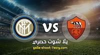 نتيجة مباراة روما وانتر ميلان اليوم 19-07-2020 الدوري الايطالي