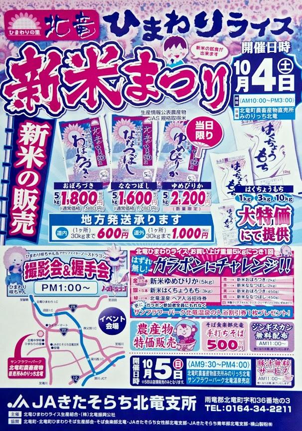ひまわりライス・新米まつり2014