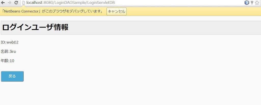 id:web02 でのログイン結果