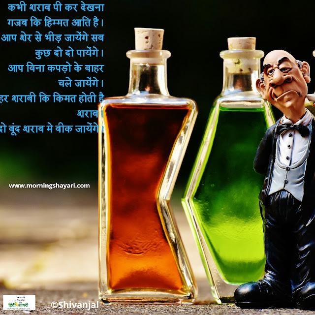 Sarab Image, Alcohol pick, Alcoholic Shayari, Alcohol fun, majedaar baate, Sarabi