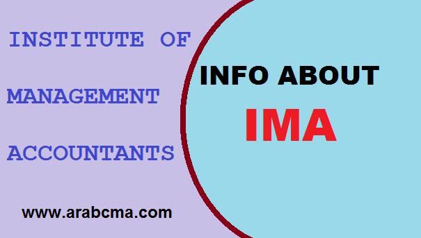 في هذا الموضوع سوف نتعرف على معهد المحاسبين الإداريين المعتمدين IMA) Institute of  Management Accountants) الخاص بإصدار شهادة CMA