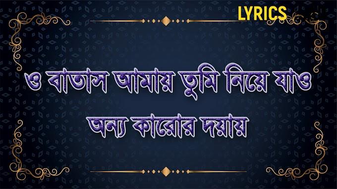 ও বাতাস আমায় তুমি নিয়ে যাওনা  লিরিক্স O Batash Amay Tumi Niye Jawna Lyrics