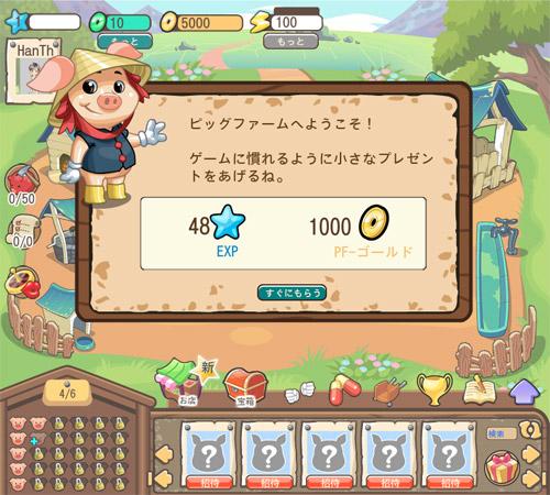 VNG xuất khẩu thành công Ủn Ỉn sang Nhật Bản 2