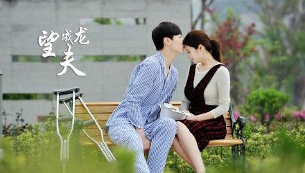 Hope Husband Success China Drama