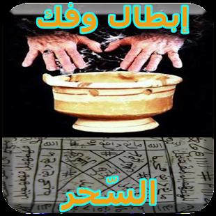 رقية إبطال وفك السّحر ? - náhled