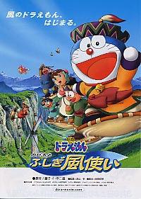 Doraemon: Cuộc phiêu lưu đến vương quốc gió