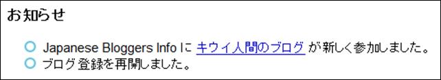JapaneseBloggersInfo登録感想