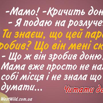 Коли донька розповіла матері про причини розлучення, мати не повірила своїм вухам!