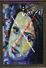 Doosra Dozakh by Umera Ahmed