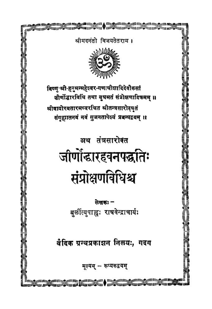 Jeernoddhar Havan Paddhati Saprokshana Vidhishcha . जीर्णाेद्धारहवनपद्धतिः।