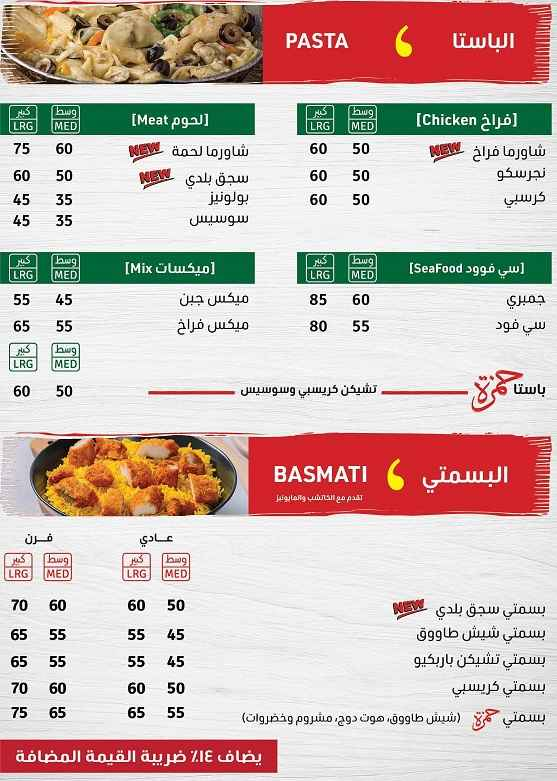 منيو مطعم حمزة 5