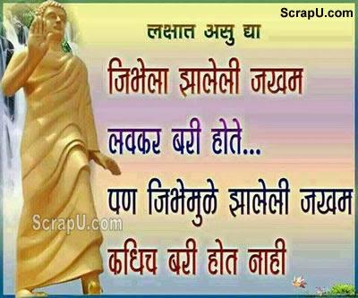 Zuban par laga hua zakhm bhar jata hai bhar zuban se kiya hua waar nahi bharta - Nice pictures