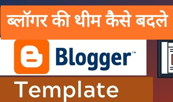 Blogger me apne blog ki theme or template kaise Badle Full hindi text/image tarika