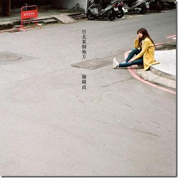 台北某個地方