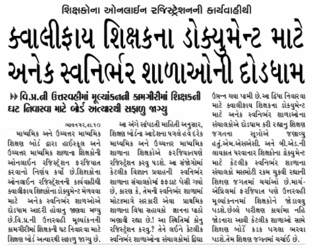 Educational News Updates on 11-02-2016 - Gujarat Educational