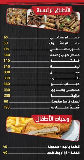منيو مطعم الجمهورية اولاد شلبي