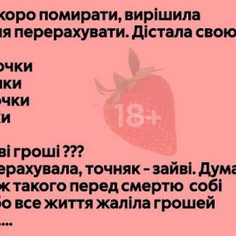 Анекдот до сліз )))
