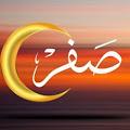 Bulan Shafar dan Amalan Amalan yang Dianjurkan