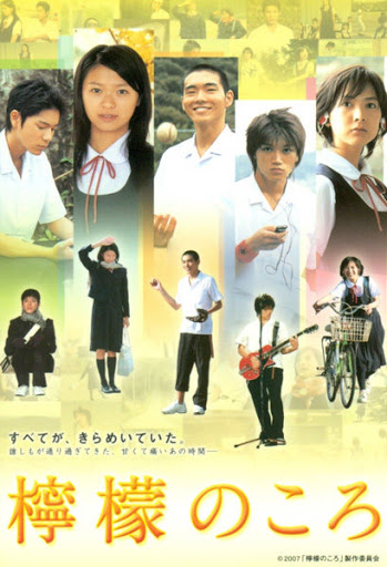 [MOVIES] 檸檬のころ (2007)