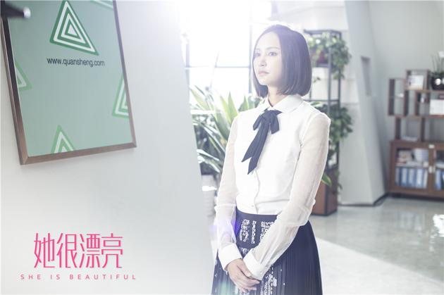 She Is Beautiful China Web Drama