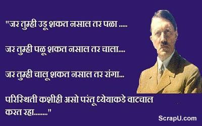 Agar tum udd nahi sakte to chalo agar chal nahi sakte to rengo lekin kabhi paristithiyon se haar mat mano - Motivational pictures