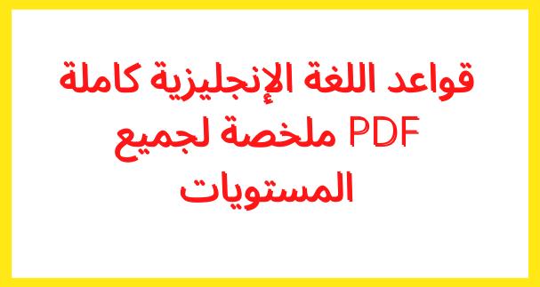 قواعد اللغة الإنجليزية كاملة PDF ملخصة لجميع المستويات