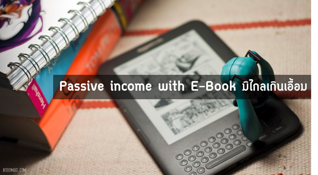 Passive income with E-Book มิไกลเกินเอื้อม