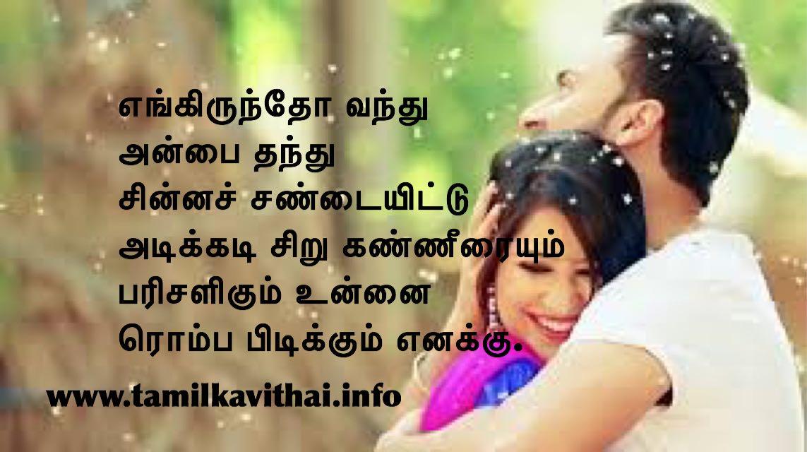 Tamil Kavithai Images