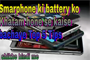 Mobile phone ki battery kharab hone se kaise bachaye