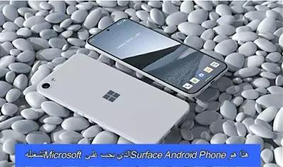 هذا هو Surface Android Phone الذي يجب على Microsoft تشغيله