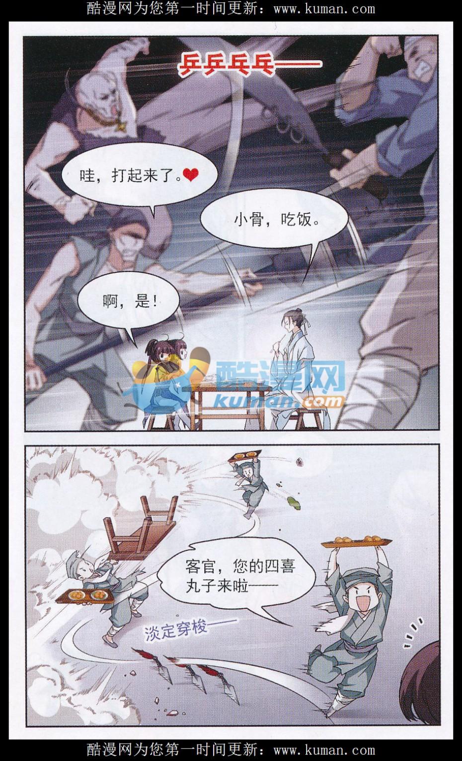 Hoa Thiên Cốt Chap 110 - Trang 8