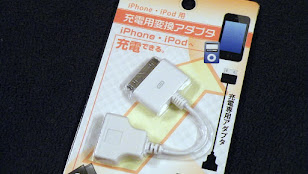 au充電器からiPhone Dockコネクター変換アダプタ