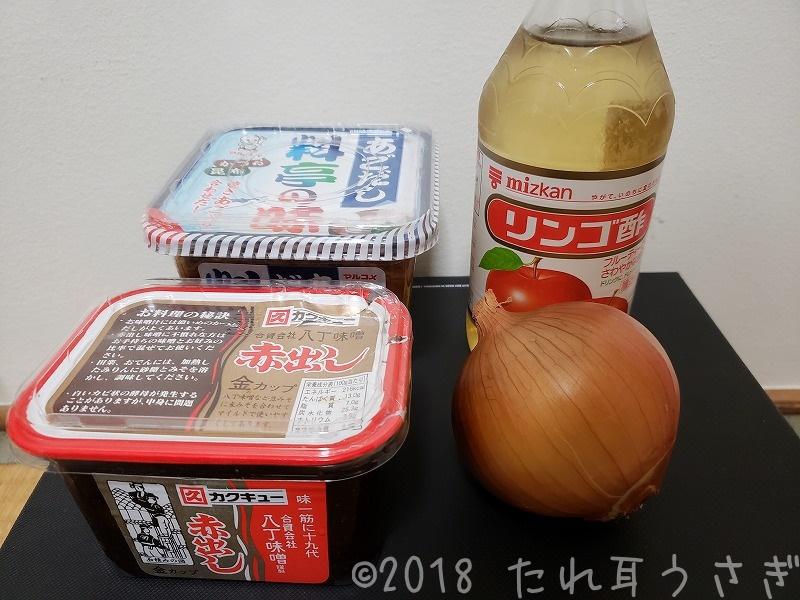 スペシャル味噌の分量・レシピ(世界一受けたい授業で紹介) 長生き味噌汁を作ってみたのでレビュー・感想