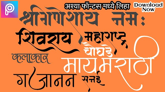 Marathi calligraphy   marathi calligraphy fonts   AMS फॉन्ट