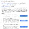 CSS および JS ファイルに Googlebot がアクセスできません