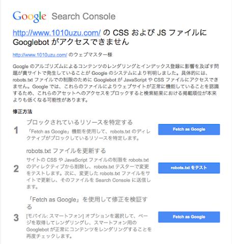 CSSおよびJSファイルにGooglebotがアクセスできません