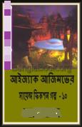আইজ্যাক আজিমভের সায়েন্স ফিকশন গল্প ৩ Isaac Asimov Science Fiction Galpo 3 - আইজ্যাক অজিমভ