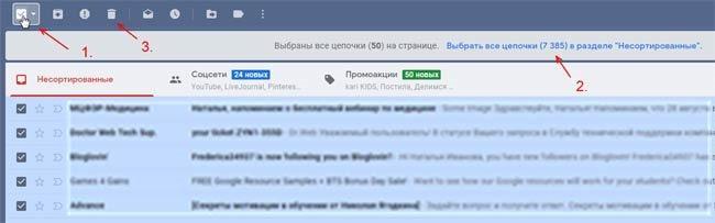 Как удалить все письма из почты Gmail
