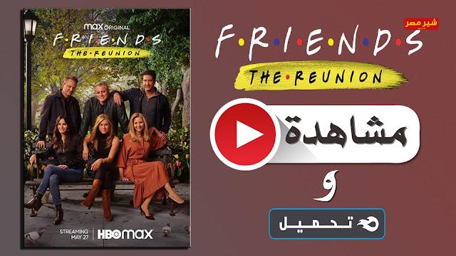 مشاهدة فيلم Friends Reunion Special الذي حقق نجاح كبير
