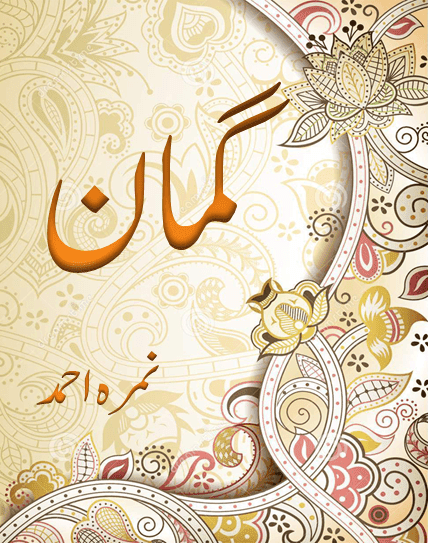 Guman is a very well written complex script novel which depicts normal emotions and behaviour of human like love hate greed power and fear, writen by Nimra Ahmad , Nimra Ahmad is a very famous and popular specialy among female readers