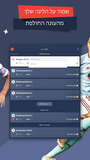 LaLiga Fantasy ONE - 2019 / 2020 Soccer Manager screenshots 9