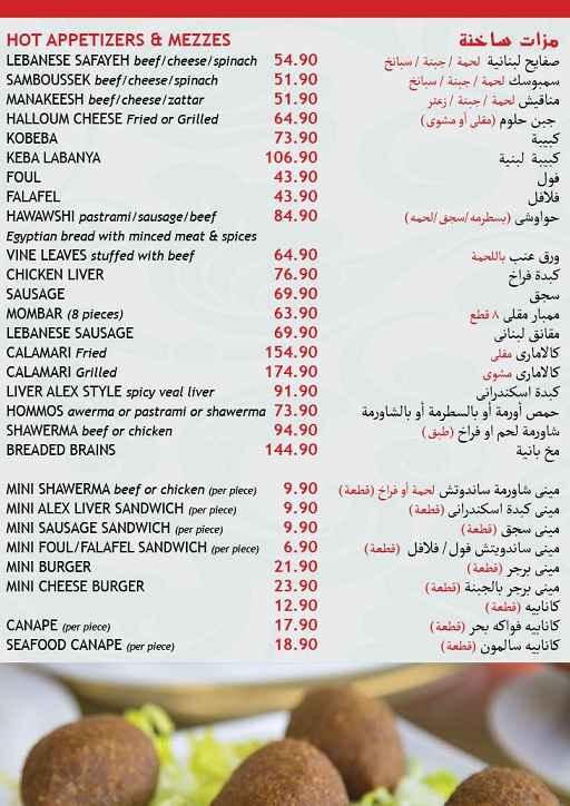 اسعار مركب الباشا