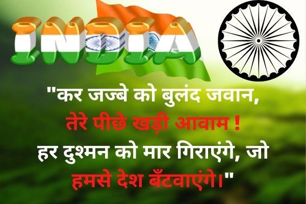 Army Desh Bhakti Shayari in Hindi