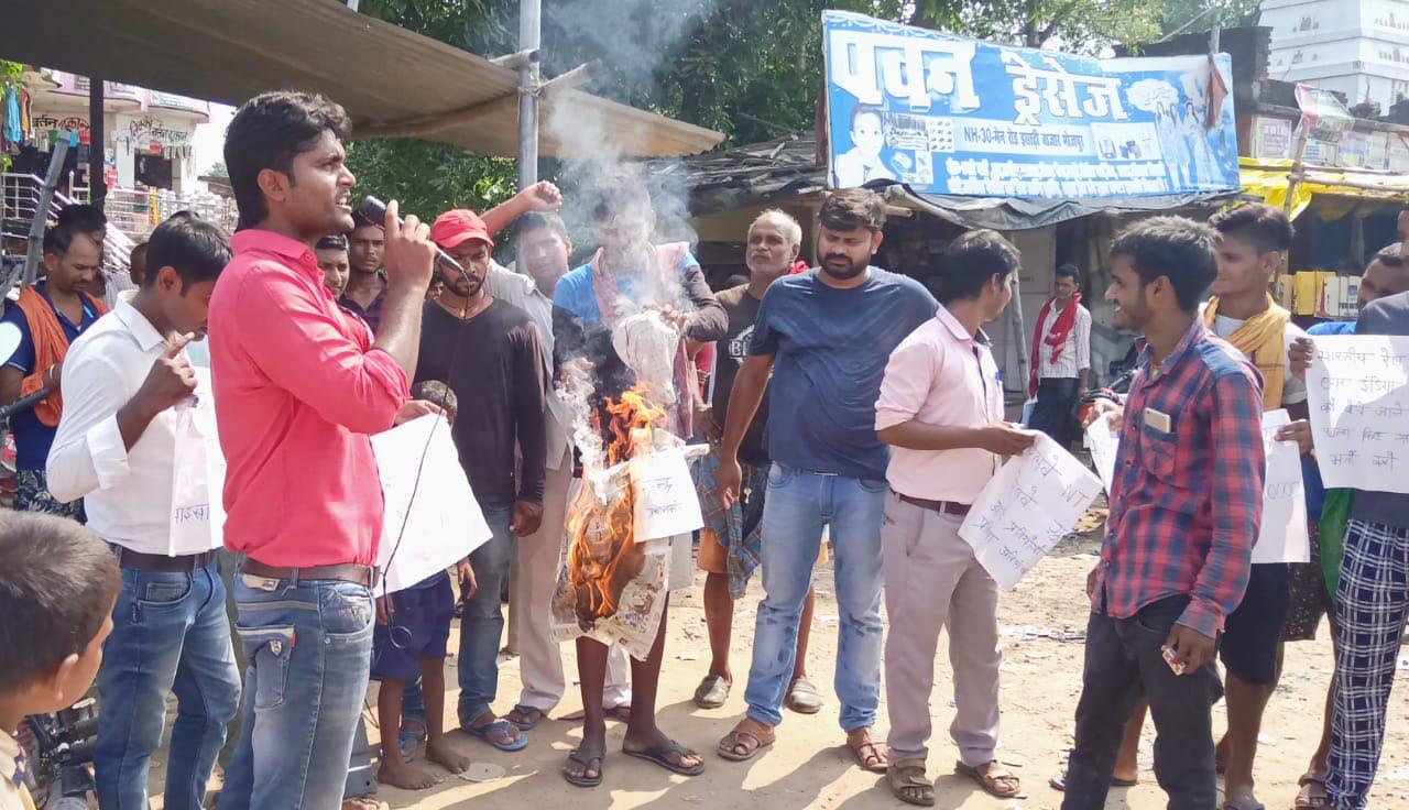 जगदीशपुर में आइसा ने पीएम मोदी का पुतला फूंका