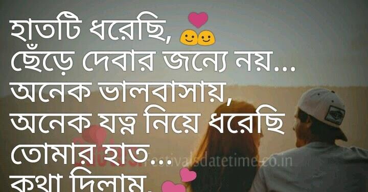 Bangla Love Shayari Image Free Download & Free Share ...