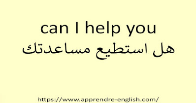 can I help you هل استطيع مساعدتك
