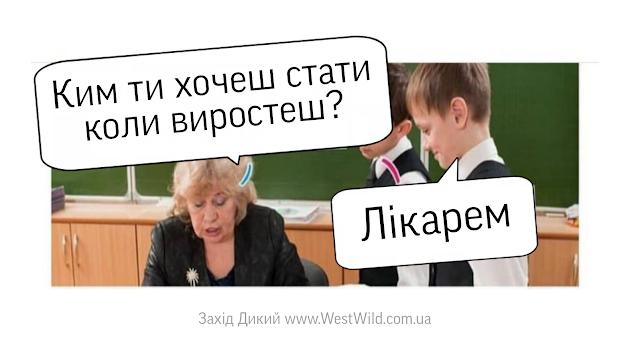 Анекдоти та приколи про школу і дітей