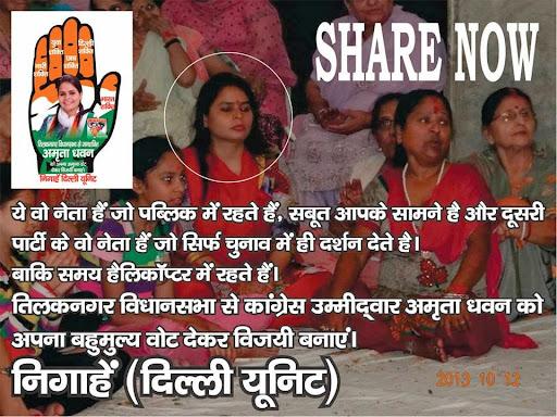 amrita dhawan images sonia gandhi nawab satpal tanwar nigahen election 2013 images congress candidate delhi election 2013 amrita dhawan images amrita dhawan amrita dhawan images.jpg
